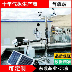 小型气象站监测仪器设备